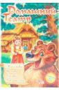 Театр: Маша и медведь; Три медведя; Коза-дереза; Кот, петух и лиса