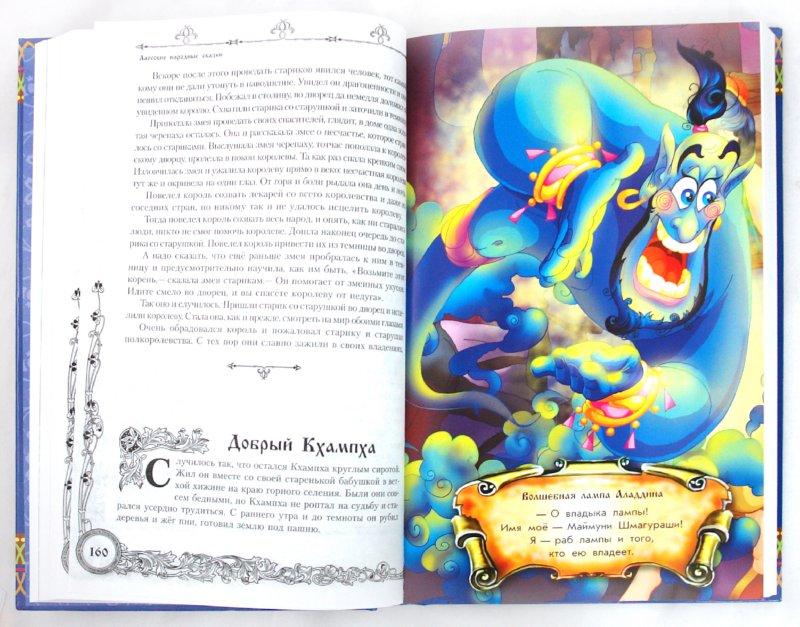Иллюстрация 1 из 19 для Восточные сказки | Лабиринт - книги. Источник: Лабиринт