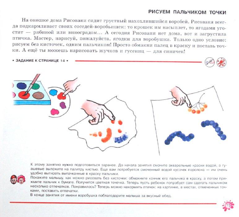 Иллюстрация 1 из 12 для Я рисую красками - О. Подлесная | Лабиринт - книги. Источник: Лабиринт