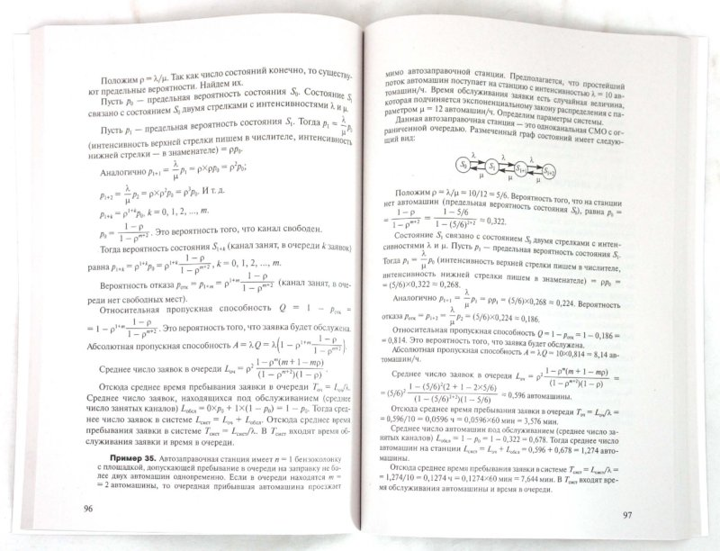 Иллюстрация 1 из 11 для Управление в сфере услуг. Задачи и решения - Георгий Просветов | Лабиринт - книги. Источник: Лабиринт