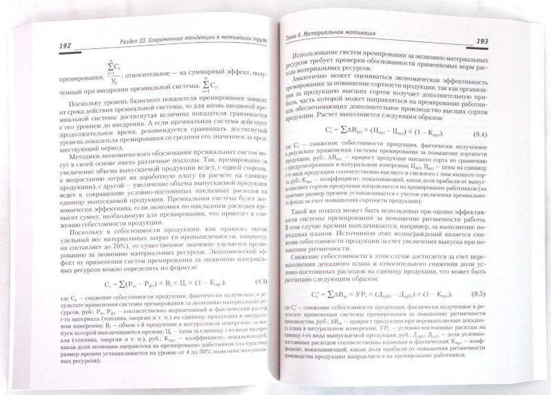 Иллюстрация 1 из 6 для Мотивация трудовой деятельности - Одегов, Федченко, Дашкова | Лабиринт - книги. Источник: Лабиринт