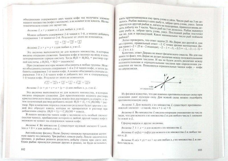 Иллюстрация 1 из 11 для Линейная алгебра и аналитическая геометрия: задачи и решения - Георгий Просветов | Лабиринт - книги. Источник: Лабиринт