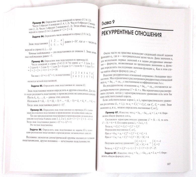 Иллюстрация 1 из 13 для Дискретная математика. Задачи и решения - Георгий Просветов | Лабиринт - книги. Источник: Лабиринт