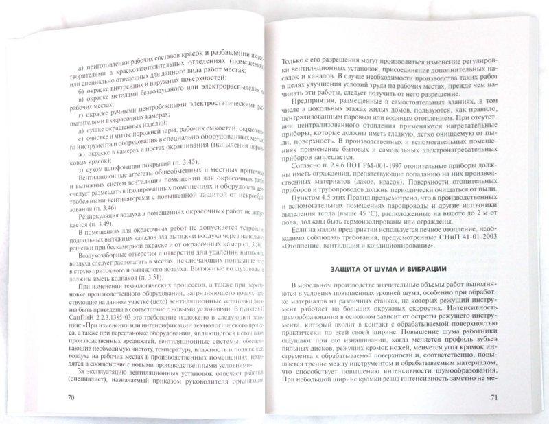 Иллюстрация 1 из 10 для Охрана труда в малом бизнесе. Мебельное производство - Леонид Шариков | Лабиринт - книги. Источник: Лабиринт