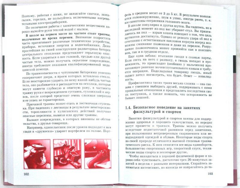 Иллюстрация 1 из 14 для Основы безопасности жизнедеятельности. 9 класс: учебник для общеобразовательных учреждений - Вангородский, Латчук, Кузнецов, Марков | Лабиринт - книги. Источник: Лабиринт