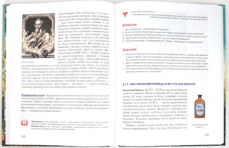Новой класс истории к 7 гдз по учебнику