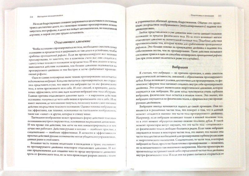 Иллюстрация 1 из 30 для Астральная динамика: Теория и практика внетелесного опыта - Роберт Брюс | Лабиринт - книги. Источник: Лабиринт