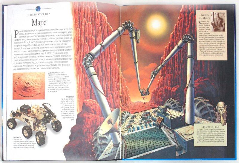 Иллюстрация 1 из 7 для Звезды и планеты. Иллюстрированная энциклопедия | Лабиринт - книги. Источник: Лабиринт