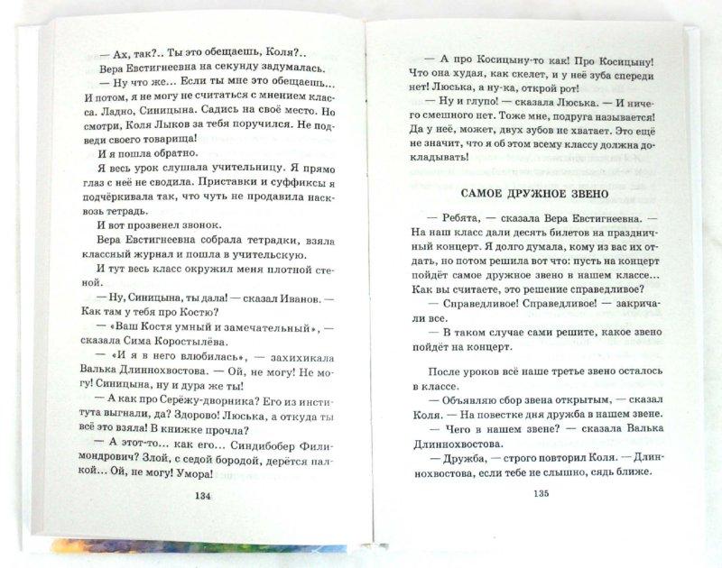 Иллюстрация 1 из 3 для Стихи. Рассказы. Повести - Ирина Пивоварова | Лабиринт - книги. Источник: Лабиринт