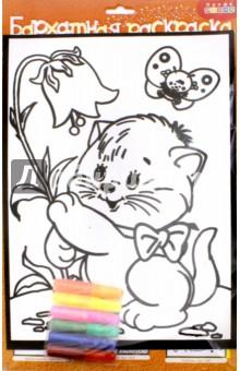 Бархатные раскраски. Котенок с колокольчиком