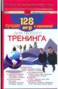 Обложка 128 лучших игр и упражнений для любого тренинга. Актерский тренинг: 128 лучших игр и упражнений