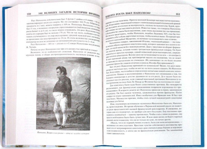 Иллюстрация 1 из 12 для 100 великих загадок истории Франции - Николай Николаев | Лабиринт - книги. Источник: Лабиринт