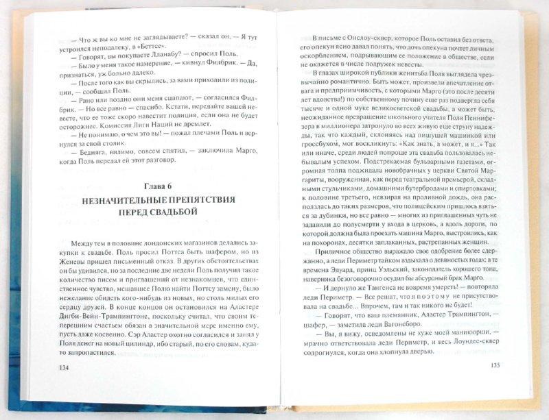 Иллюстрация 1 из 21 для Упадок и разрушение. Мерзкая плоть - Ивлин Во | Лабиринт - книги. Источник: Лабиринт