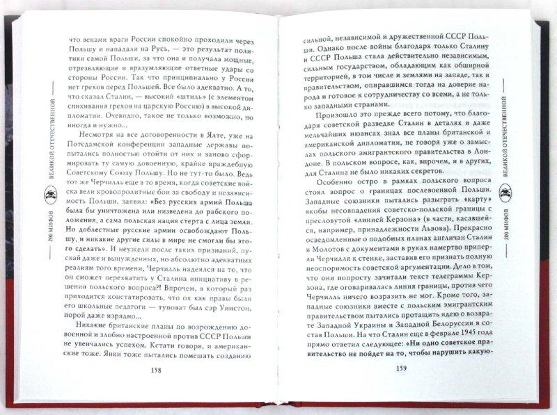 Иллюстрация 1 из 41 для За порогом победы - Арсен Мартиросян | Лабиринт - книги. Источник: Лабиринт
