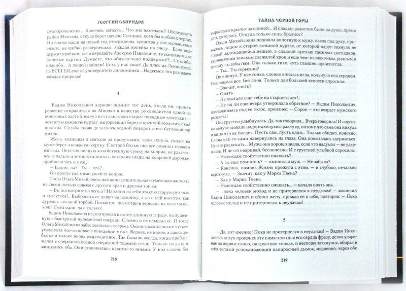 Иллюстрация 1 из 5 для Тайна Черной горы - Георгий Свиридов | Лабиринт - книги. Источник: Лабиринт