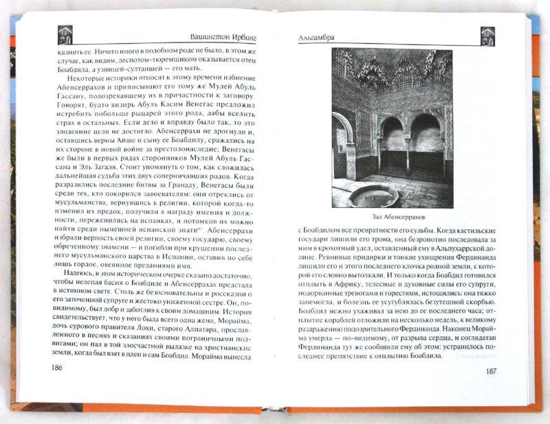 Иллюстрация 1 из 11 для Альгамбра - Вашингтон Ирвинг | Лабиринт - книги. Источник: Лабиринт