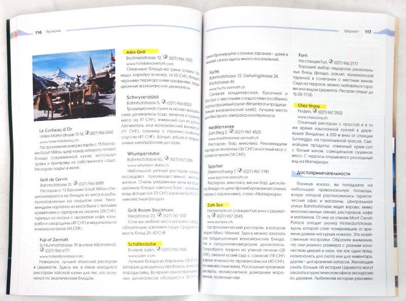 Иллюстрация 1 из 16 для Швейцария. Кантон Вале - Пугачева, Серебряков | Лабиринт - книги. Источник: Лабиринт
