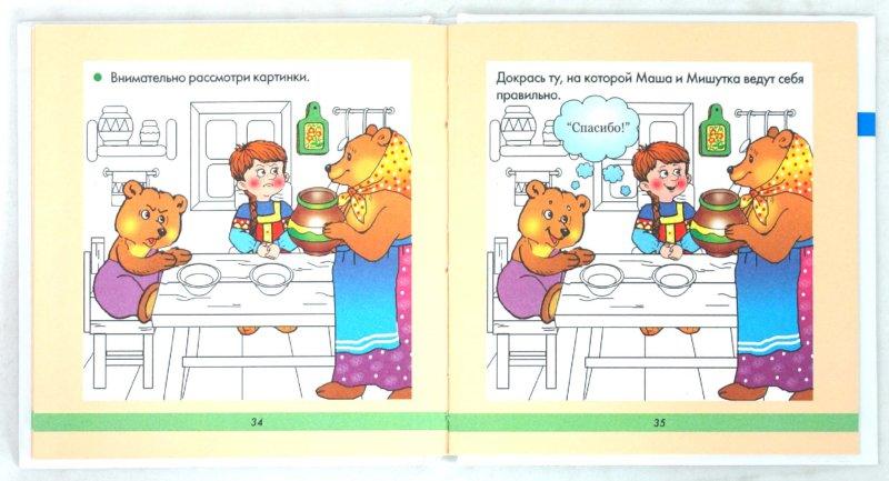 Иллюстрация 1 из 27 для Этикет для малышей - Соколова, Нянковская | Лабиринт - книги. Источник: Лабиринт