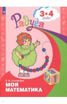 Моя математика. Развивающая книга для детей 3 - 4 лет ювента математика для детей 3 4 лет