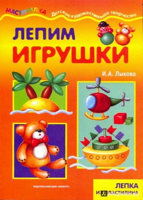 Иллюстрация 1 из 23 для Лепим игрушки: лепка из пластилина - Ирина Лыкова | Лабиринт - книги. Источник: Лабиринт