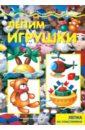 Лыкова Ирина Александровна Лепим игрушки: лепка из пластилина