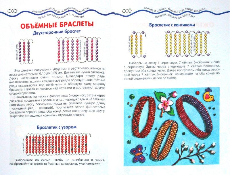 Иллюстрация 1 из 20 для Плетенки из бисера: азбука самоделок - Людмила Грушина | Лабиринт - книги. Источник: Лабиринт