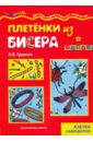 Грушина Людмила Викторовна Плетенки из бисера: азбука самоделок