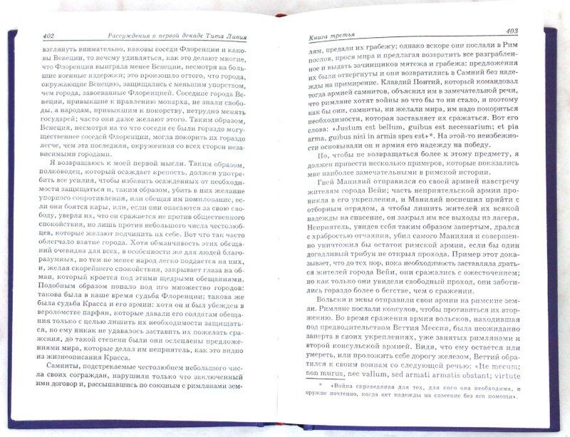 Иллюстрация 1 из 5 для Государь; Рассуждения о первой декаде Тита Ливия; О военном искусстве - Никколо Макиавелли | Лабиринт - книги. Источник: Лабиринт