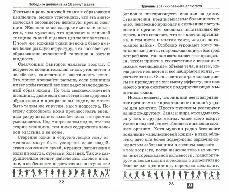 Иллюстрация 1 из 12 для Целлюлит - это не моя проблема! - Лиз Эрл   Лабиринт - книги. Источник: Лабиринт