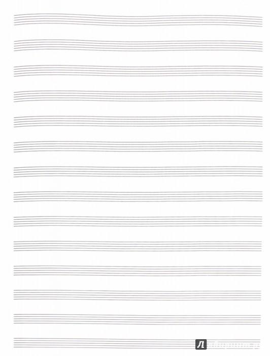 Иллюстрация 1 из 2 для Тетрадь для нот 24 листа А4 (24ТдН4сп_1872,3,4039) | Лабиринт - канцтовы. Источник: Лабиринт