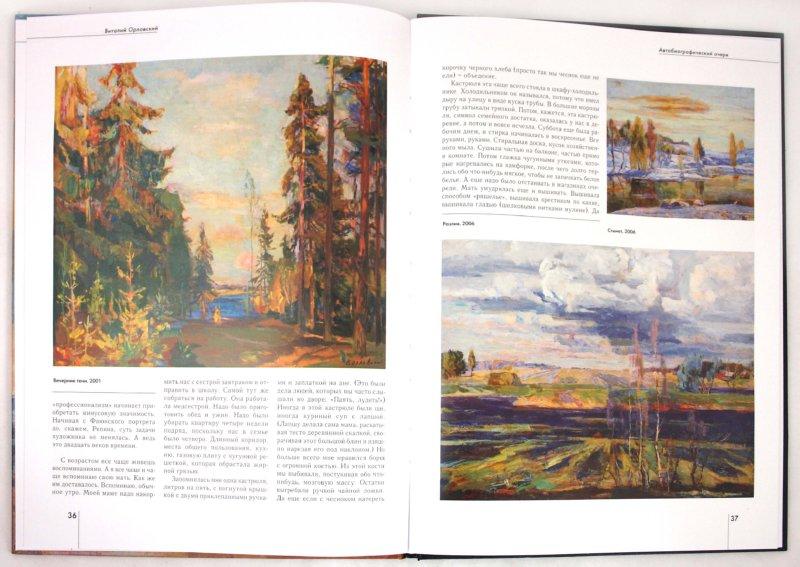 Иллюстрация 1 из 25 для Виталий Орловский - Виталий Орловский   Лабиринт - книги. Источник: Лабиринт