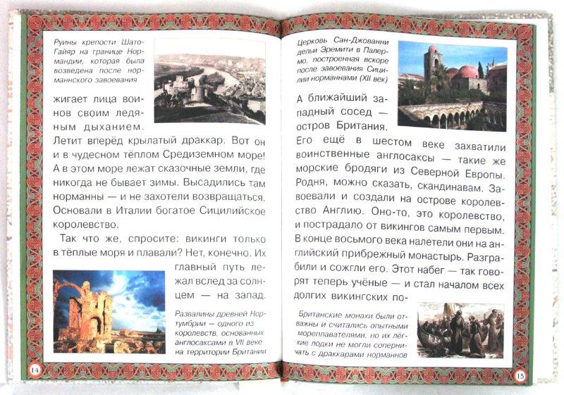 Иллюстрация 1 из 23 для Путешествие к древним викингам - Наталья Майорова | Лабиринт - книги. Источник: Лабиринт