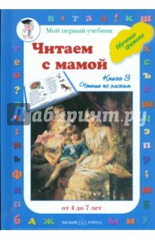 Читаем с мамой. Обучение чтению. Книга 3