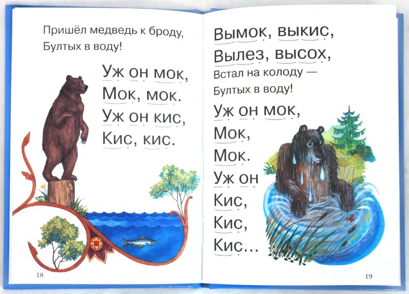 Иллюстрация 1 из 33 для Читаем с мамой. Обучение чтению. Книга 3 | Лабиринт - книги. Источник: Лабиринт