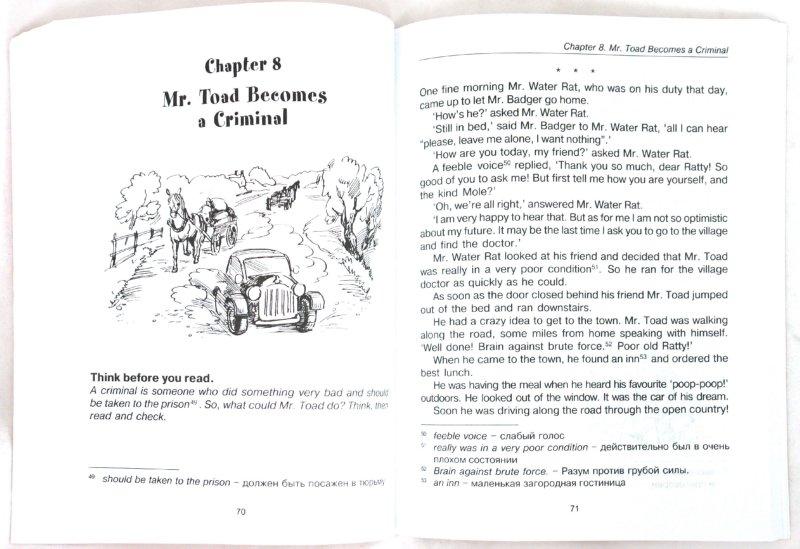 Иллюстрация 1 из 10 для Enjoy Reading. Книга для чтения на английском языке. 4 класс - Збруева, Чернышова | Лабиринт - книги. Источник: Лабиринт