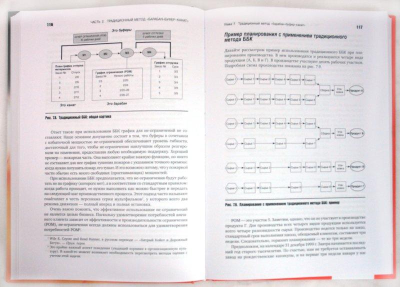 Иллюстрация 1 из 34 для Производство с невероятной скоростью: Улучшение финансовых результатов предприятия (+CD) - Детмер, Шрагенхайм | Лабиринт - книги. Источник: Лабиринт