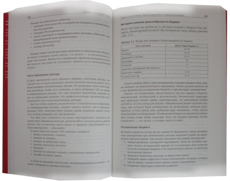 Иллюстрация 1 из 7 для Смешать, но не взбалтывать: Рецепты организации мероприятий - Шумович, Берлов | Лабиринт - книги. Источник: Лабиринт