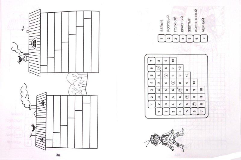 Иллюстрация 1 из 29 для Математика - это интересно. 6-7 лет. Рабочая тетрадь. ФГОС - Ирина Чеплашкина | Лабиринт - книги. Источник: Лабиринт