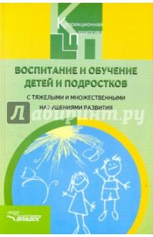 В программно-методических материалах представлены современные подходы к организации и содержанию воспитания детей с тяжелыми нарушениями психофизического и интеллектуального развития в условиях детских домов, интернатов, ПМС Центров, ЦЛП. Рекомендовано Министерством образования и науки Российской Федерации.