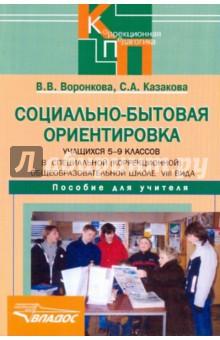 Социально-бытовая ориентировка учащихся 5-9 классов (школа VIII вида). Пособие для учителя