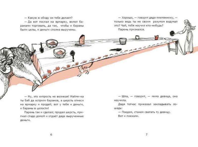 Иллюстрация 1 из 36 для Шабарша - Александр Афанасьев | Лабиринт - книги. Источник: Лабиринт