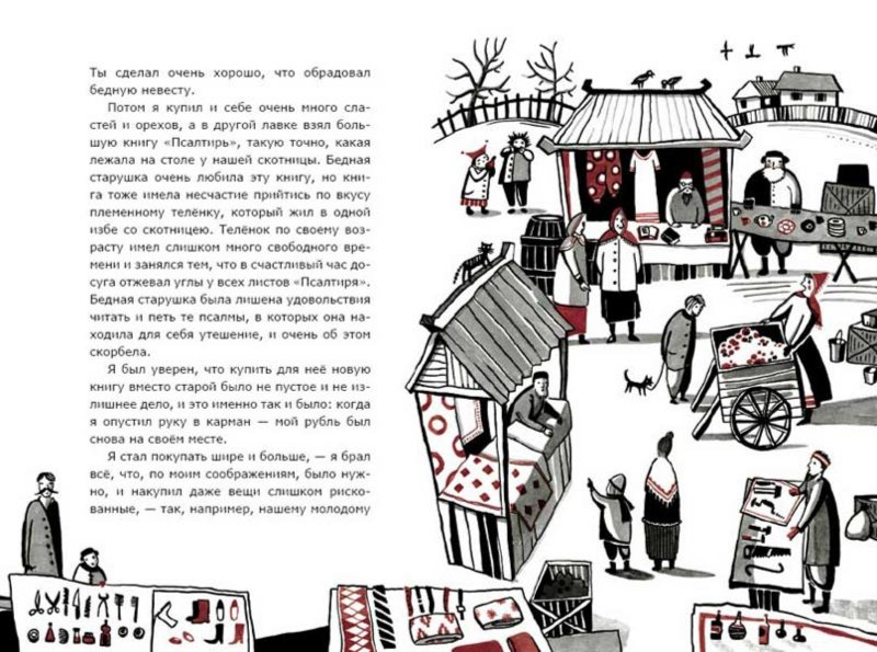 Иллюстрация 1 из 25 для Неразменный рубль - Николай Лесков | Лабиринт - книги. Источник: Лабиринт