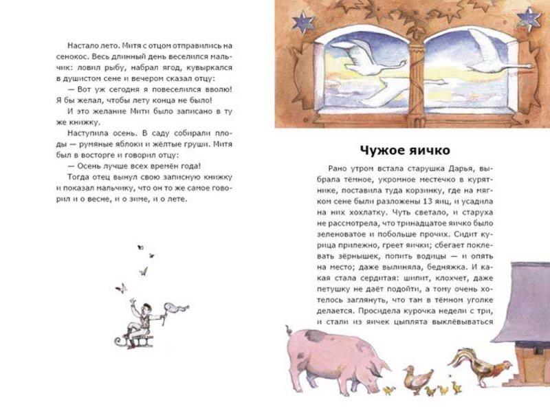 Иллюстрация 1 из 42 для Четыре желания - Константин Ушинский | Лабиринт - книги. Источник: Лабиринт