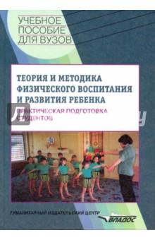 Теория и методика физического воспитания ребенка. Практическая подготовка студентов: учебное пособие