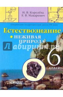 Естествознание. Неживая природа. 6 кл. Учебник для спец. (коррекц.) образоват. учреждений VIII вида