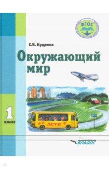 Окружающий мир. Учебник для 1 класса специальных (коррекционных) образовательных учрежд. VIII вида