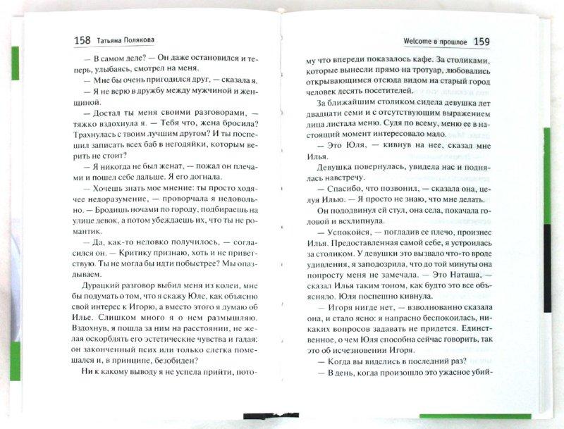 Иллюстрация 1 из 8 для Welcome в прошлое - Татьяна Полякова | Лабиринт - книги. Источник: Лабиринт