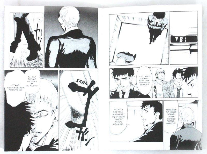 Иллюстрация 1 из 20 для Легенда о вампире. Книга 1. Воскрешение - Саки Окусэ | Лабиринт - книги. Источник: Лабиринт