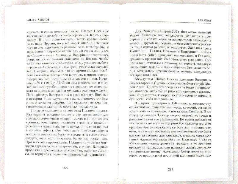 Иллюстрация 1 из 6 для Рим: от триумфа до краха Империи - Айзек Азимов | Лабиринт - книги. Источник: Лабиринт