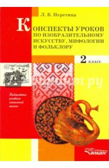 Конспекты уроков по изобразительному искусству, мифологии и фольклору. 2 класс